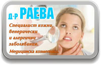 д-р Раева