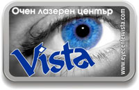 Очен лазерен център Vista