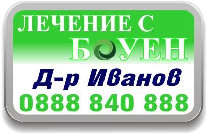 Д-р Иванов - ЛЕЧЕНИЕ С БОУЕН