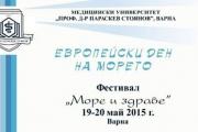 """Във Варна стартира фестивала """"Море и здраве"""""""