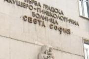 3D операция направиха в България