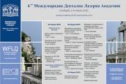 Шеста дентална академия откриват в Пловдив
