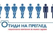 Безплатни срещи с уролози в Гълъбово и Раднево за проблемите на простатата