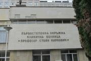 """Дофинансират от резерва на НЗОК старозагорската УМБАЛ """"Киркович"""""""