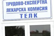 Министър Москов: ТЕЛКОВЕТЕ остават, докато не се направи реформа