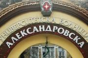 """Болница """"Александровска"""" получи сертификат за високо качество на медицинските услуги"""