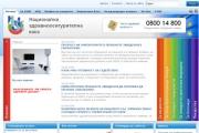 Хакери блокираха сайта на НЗОК