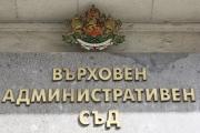Нови два медицински стандарта са отменени от Върховния административен съд