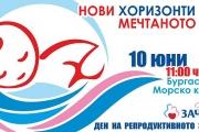 Денят на репродуктивното здраве събира водещи специалисти в Бургас