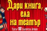 """Театър """"Българска армия"""" подари книжки на детска клиника по УНГ"""