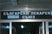 БЛС-София призовава на протест колегите си