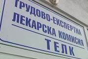 Съставите на ТЕЛК в Стара Загора са на нов адрес