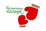 """За 11-ти път стартира кампанията """"Българската Коледа"""""""