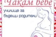Откриват безплатно училище за бременни в София