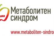 Метаболитният синдром увеличава 5 пъти вероятността от захарен диабет
