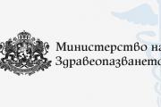 България поема ротацинното председателство на Здравната мрежа на страните от Югоизточна Европа