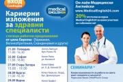 В България стартира най-голямото медицинско изложение