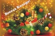 Весела Коледа! Бъдете благословени!