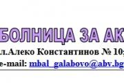 Нов вид услуга в МБАЛ ЕАД-Гълъбово