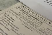 В МЗ решени да сложат край на фалшифицирането на медицински бележки