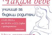 Обучават в първи грижи за новороденото, вход свободен