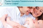 """Безплатни консултации за ин витро в САГБАЛ """"Св. София"""""""