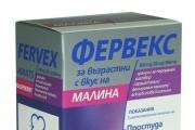 """Блокираха продажбата на """"ФЕРВЕКС"""" в аптеките"""