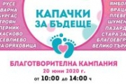 """Събират """"Капачки за бъдеще"""" на 20 юни в Стара Загора"""