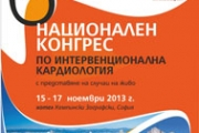 VI Национален конгрес по интервенционална кардиология започва на 15 ноември
