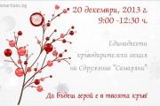 Дарете кръв в навечерието на Рождествените празници