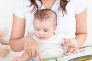 Четете на бебето всеки ден
