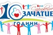 Ден на репродуктивното здраве в София