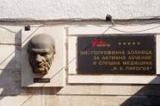 "Телефонни измамници спекулират с шефа на ""Пирогов"""
