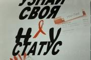 Младежи агитират за борба със СПИН