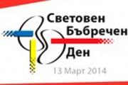 Почти половин милион българи са с намалена бъбречна функция