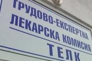 Закриха ТЕЛК-ове в Бургас, прехвърлят към Сливен, Ямбол и Варна