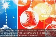 """50 000 лв. от дарения събра сдружение """"Зачатие"""""""