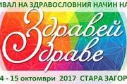 """В Стара Загора ще се проведе фестивалът """"Здравей, Здраве!"""""""