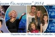 """""""Самаряни"""" и Силвия Кацарова благотворително в помощ на бащата на Гери"""